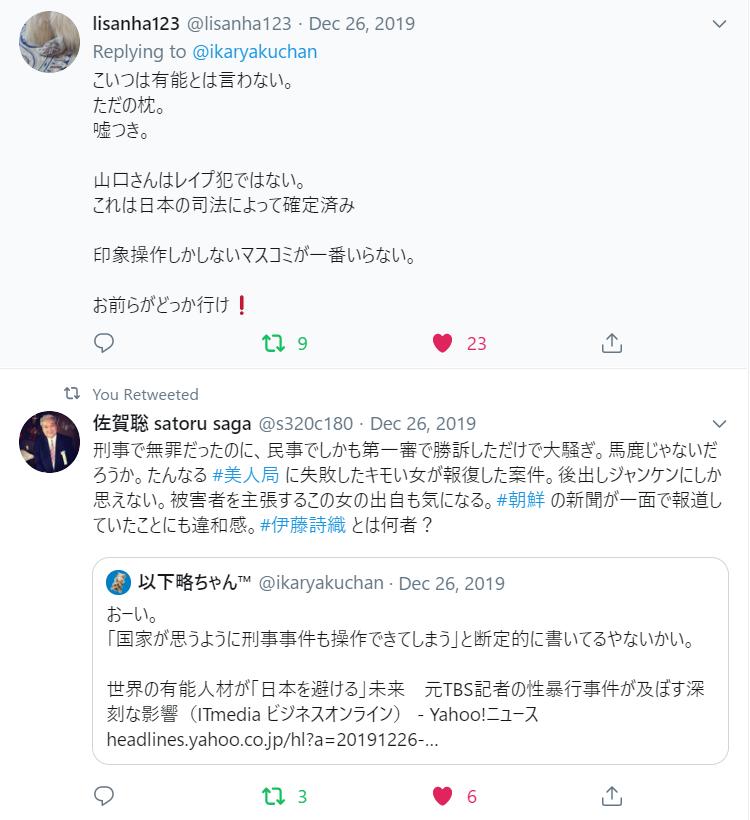 f:id:Naomi-sayonara:20200103123215p:plain