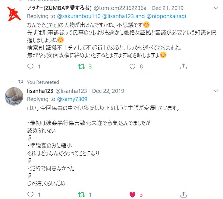 f:id:Naomi-sayonara:20200103131235p:plain