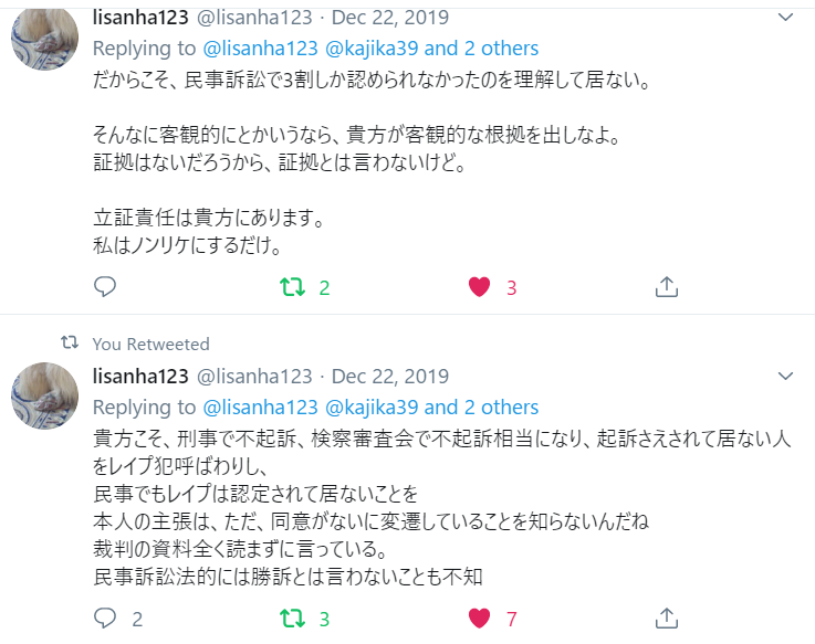 f:id:Naomi-sayonara:20200103131409p:plain