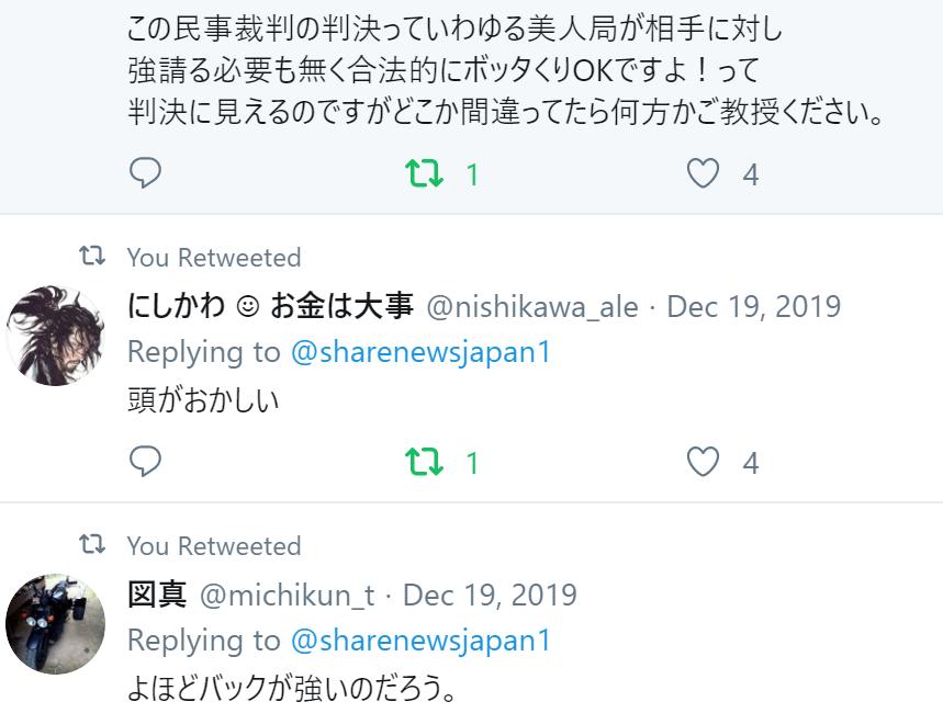 f:id:Naomi-sayonara:20200105222017p:plain