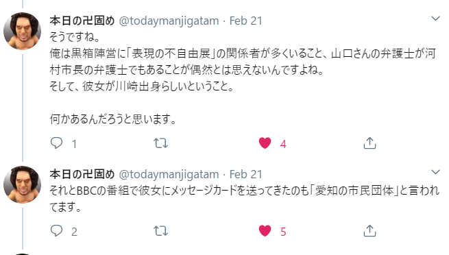 f:id:Naomi-sayonara:20200224202825p:plain