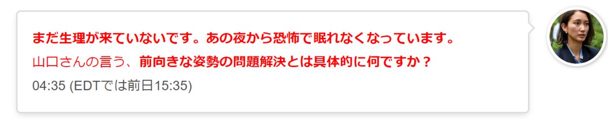 f:id:Naomi-sayonara:20200421110540p:plain