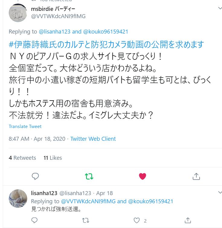 f:id:Naomi-sayonara:20200421141231p:plain