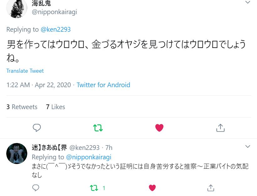 f:id:Naomi-sayonara:20200422083143p:plain