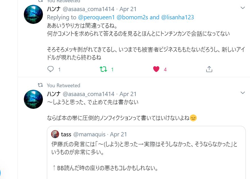 f:id:Naomi-sayonara:20200423121913p:plain