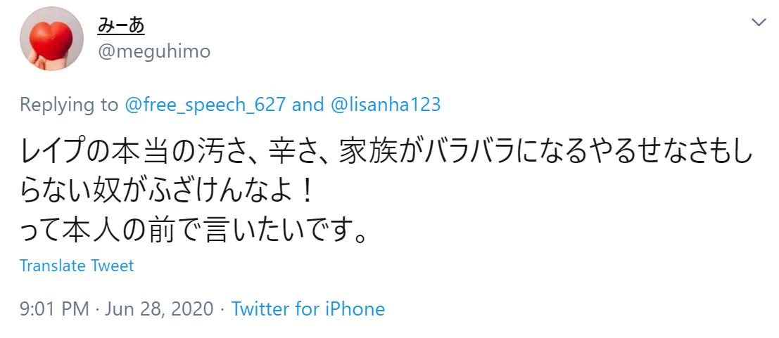 f:id:Naomi-sayonara:20200628210615p:plain