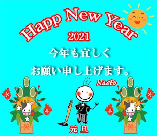 f:id:Naoto710:20210101091800j:image