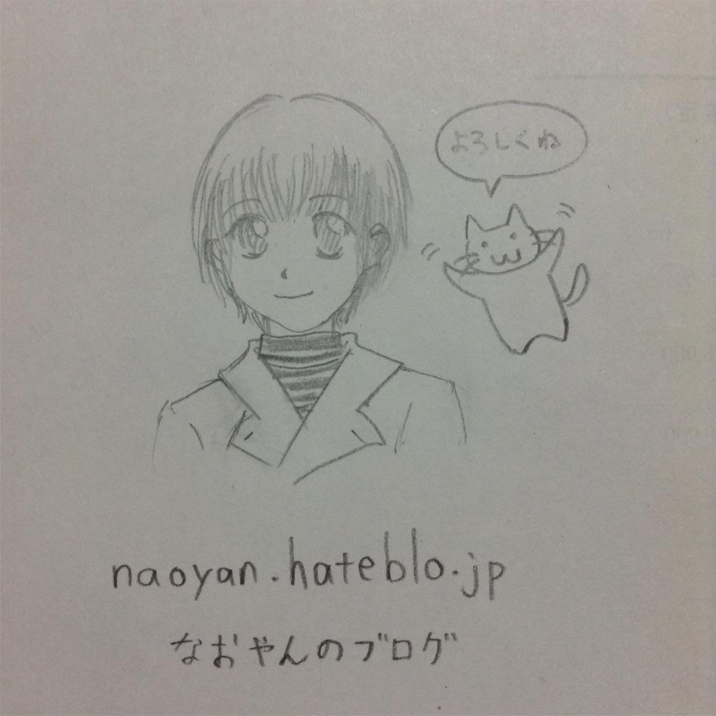 f:id:Naoyan:20160325210733j:image