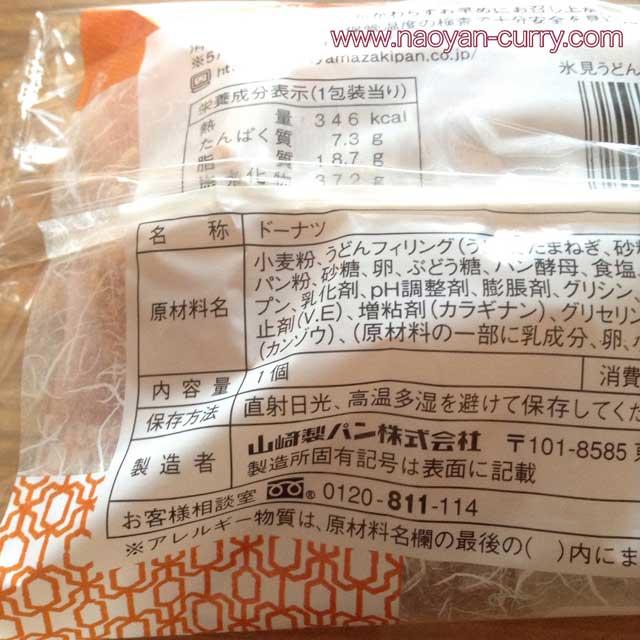 氷見うどん&カレードーナツ