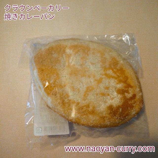 焼きカレーパン