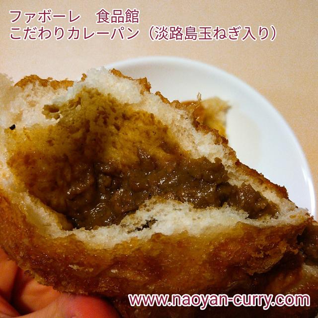 こだわりカレーパン(淡路島玉ねぎ入り)