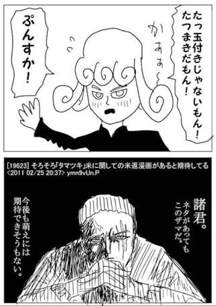 村田118話 , ワンパンマンをどこよりも詳しく考察するブログ