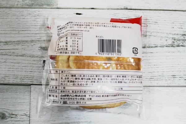 山崎製パンあんぱん(こしあん)開封前裏