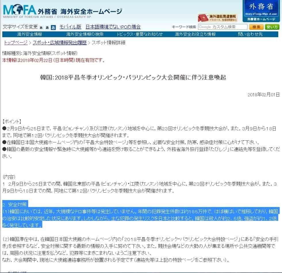 外務省韓国注意喚起