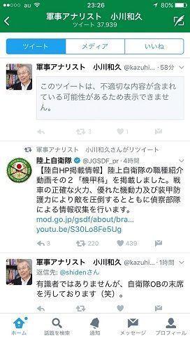 小川和久のツイート不適切表示