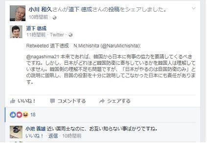 フェイスブックで見た小川和久のツイート元2