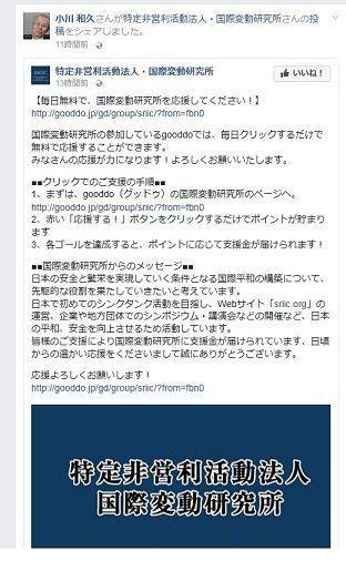 フェイスブックで見る小川和久のツイート元