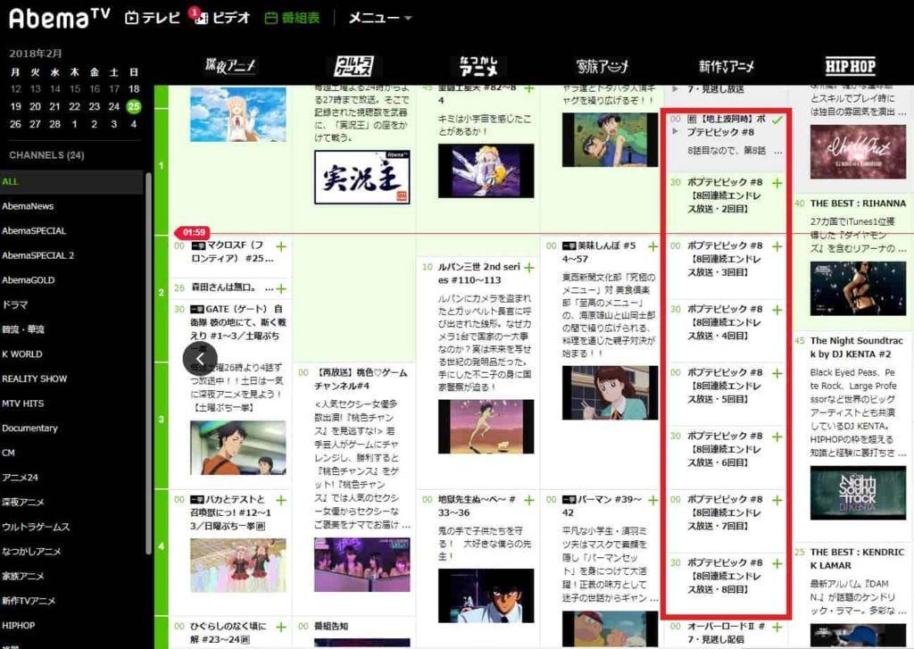AbemaTVのエンドレス8番組表