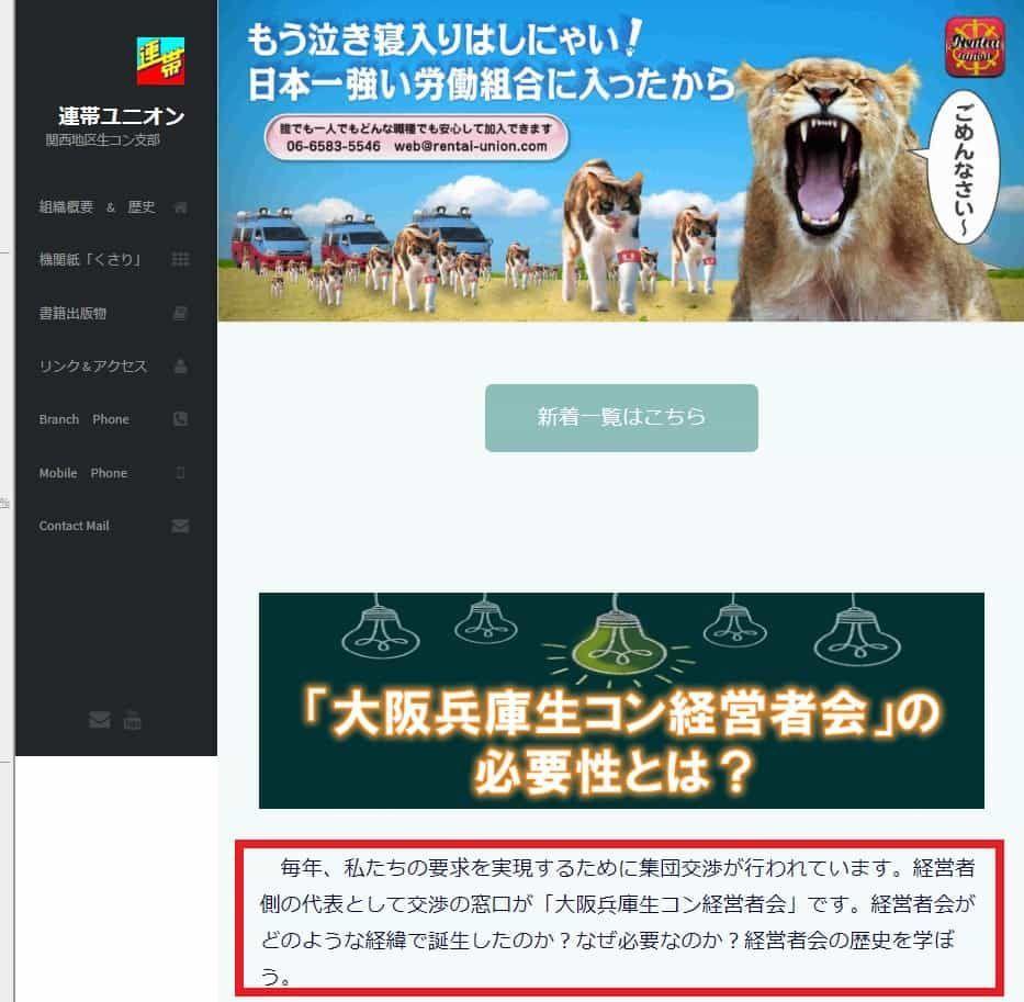 関西生コンと大阪兵庫生コン経営者会