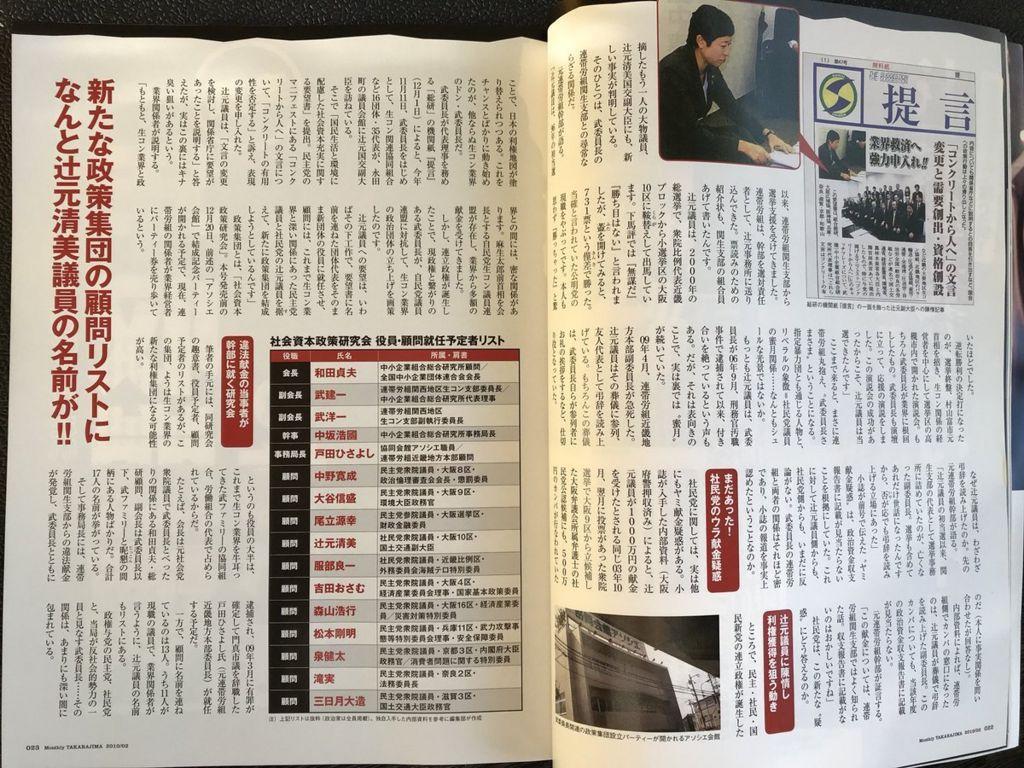 月刊宝島の武健一と辻元清美