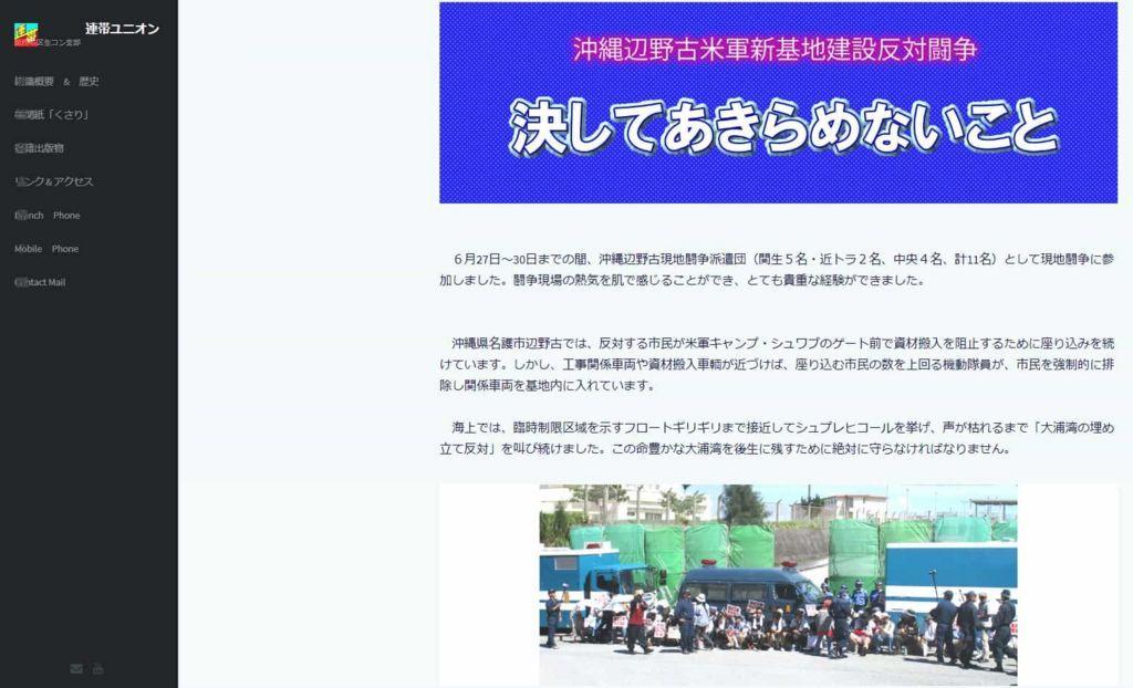 関西生コンによる沖縄基地反対派派遣の図