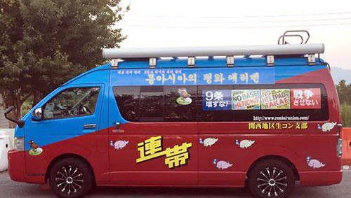 北朝鮮と関西生コン