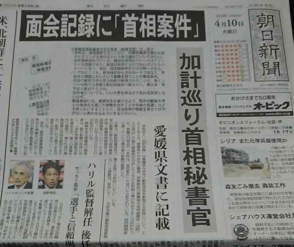 朝日新聞2018年4月10日火曜日