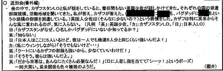 自衛隊日報日誌バスラ