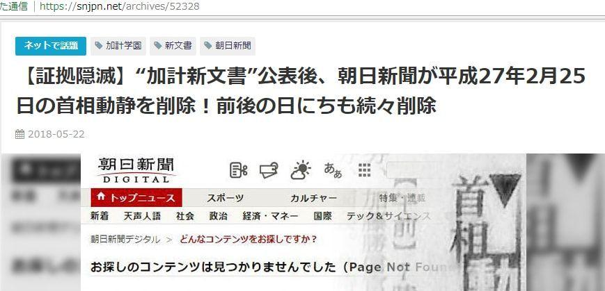 Share-News-Japanの朝日首相動静記事