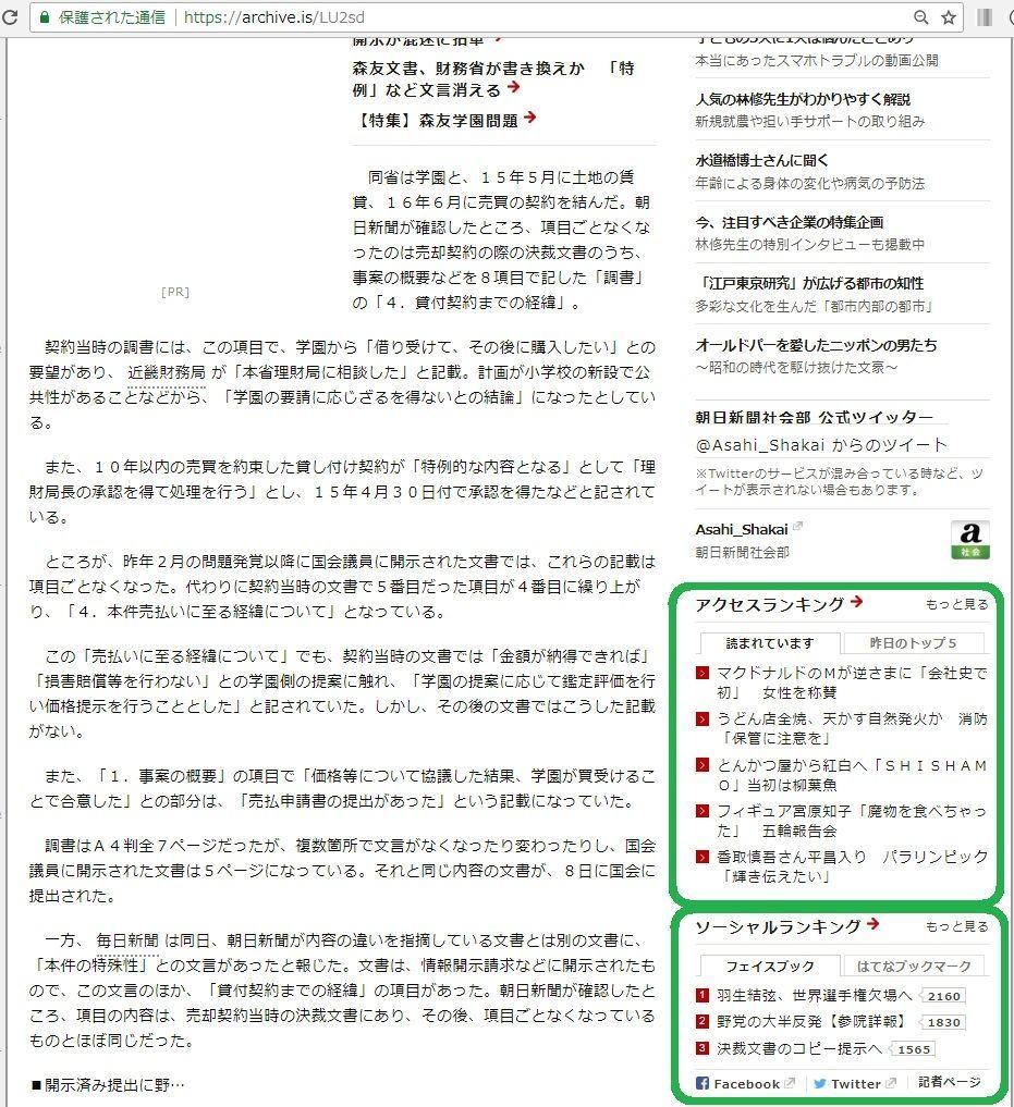 朝日新聞の首相動静