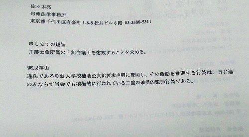 余命信者の佐々木亮弁護士への大量不当懲戒請求
