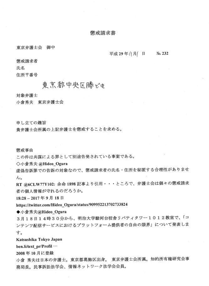 余命信者の小倉秀夫弁護士への大量不当懲戒請求