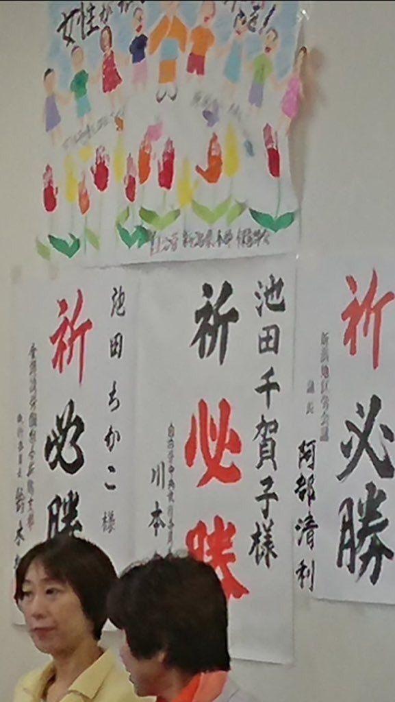 新潟県柏崎市保育士が池田氏応援の横断幕を園児に書かせる