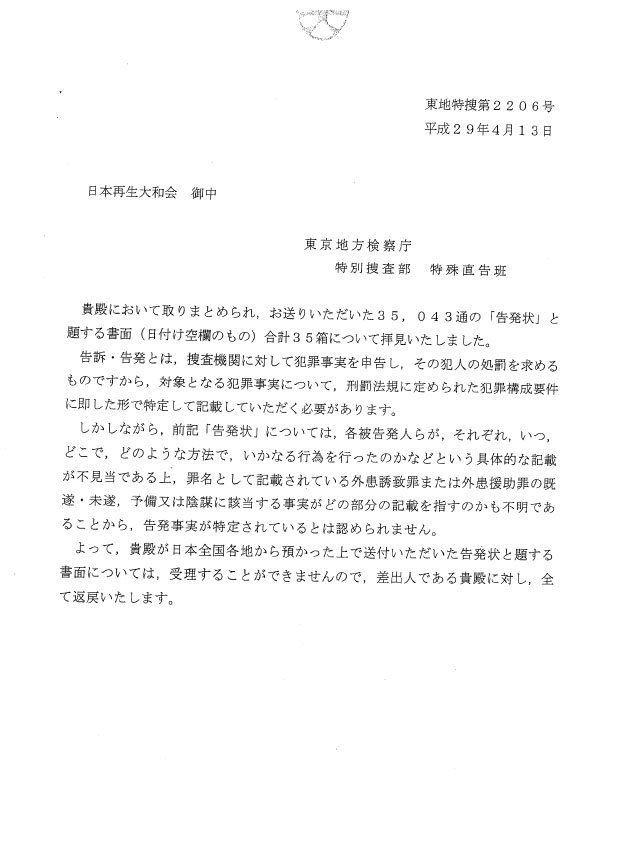 余命、日本再生大和会の告発状の返戻