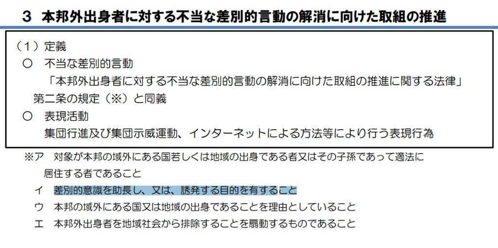 東京都ヘイトスピーチ規制条例のパブリックコメント