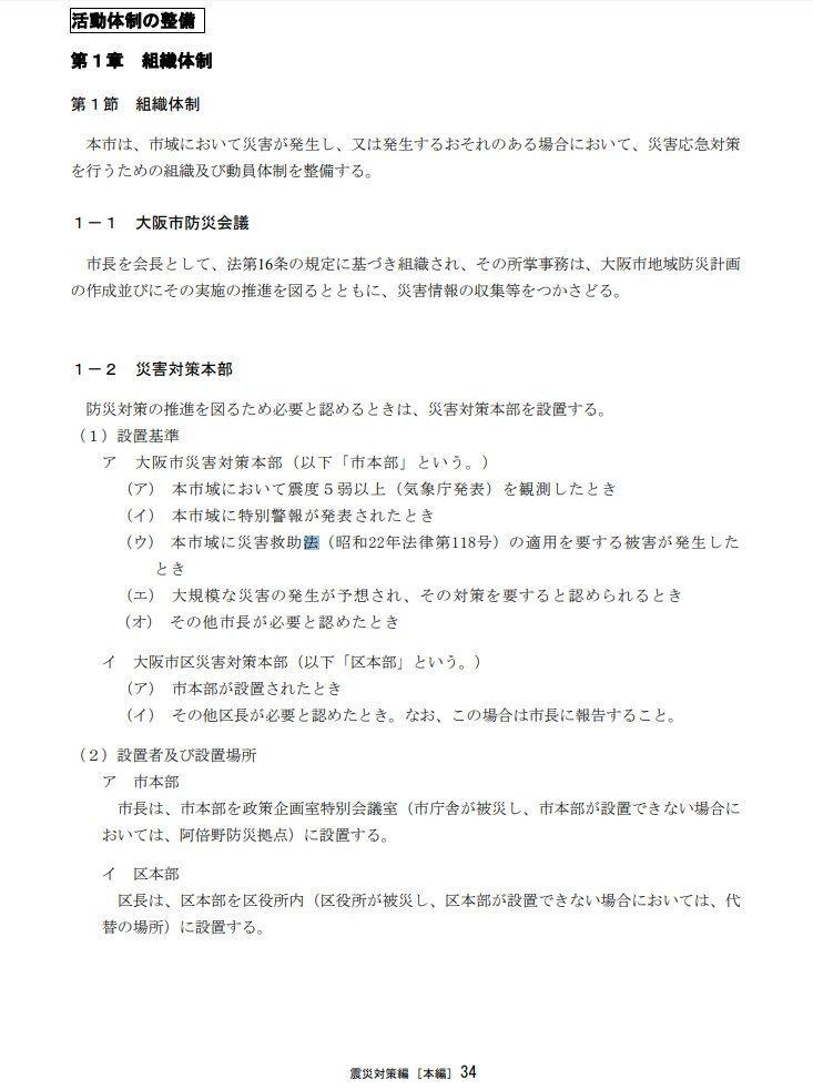 大阪市災害対策本部設置基準