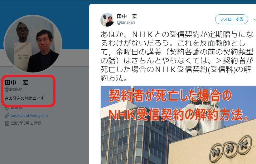 NHK受信料が民法552条で死亡解約はデマ