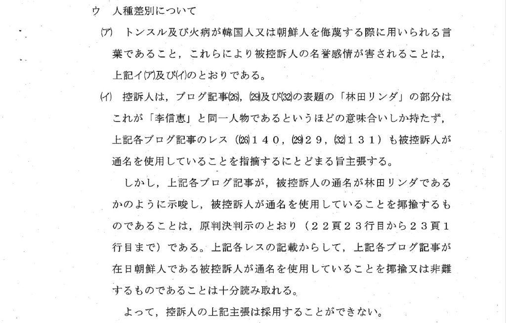 保守速報対李信恵大阪高裁判決文