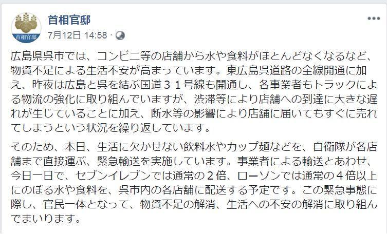 首相官邸フェイスブック自衛隊防災コンビニ