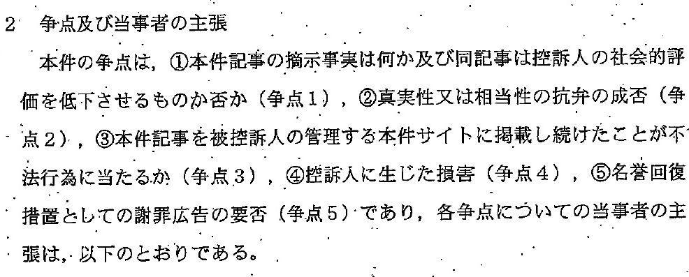 安倍総理に対する菅直人の名誉棄損訴訟