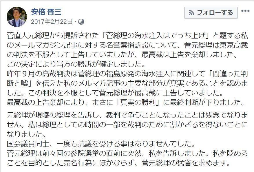 安倍総理菅直人名誉棄損訴訟
