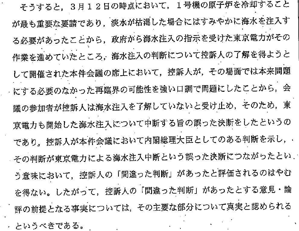 安倍総理菅直人名誉毀損裁判