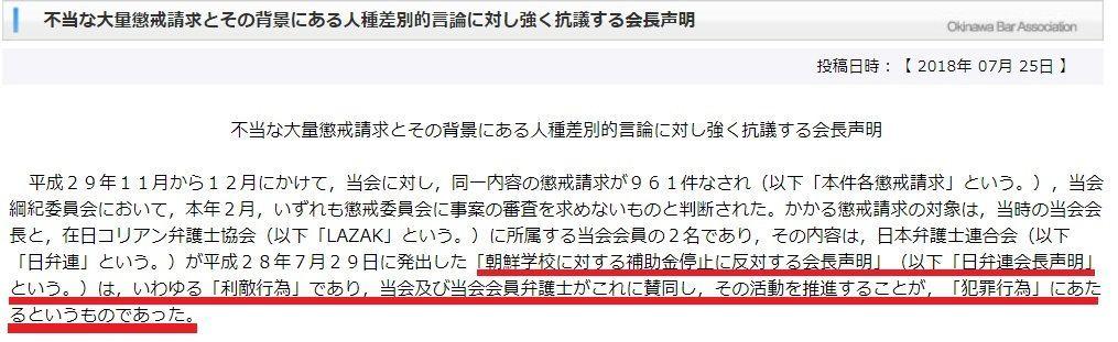 沖縄弁護士会会長声明大量懲戒請求