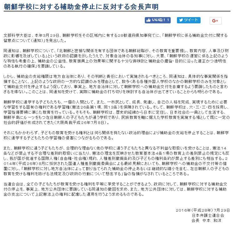 朝鮮学校補助金日弁連会長声明