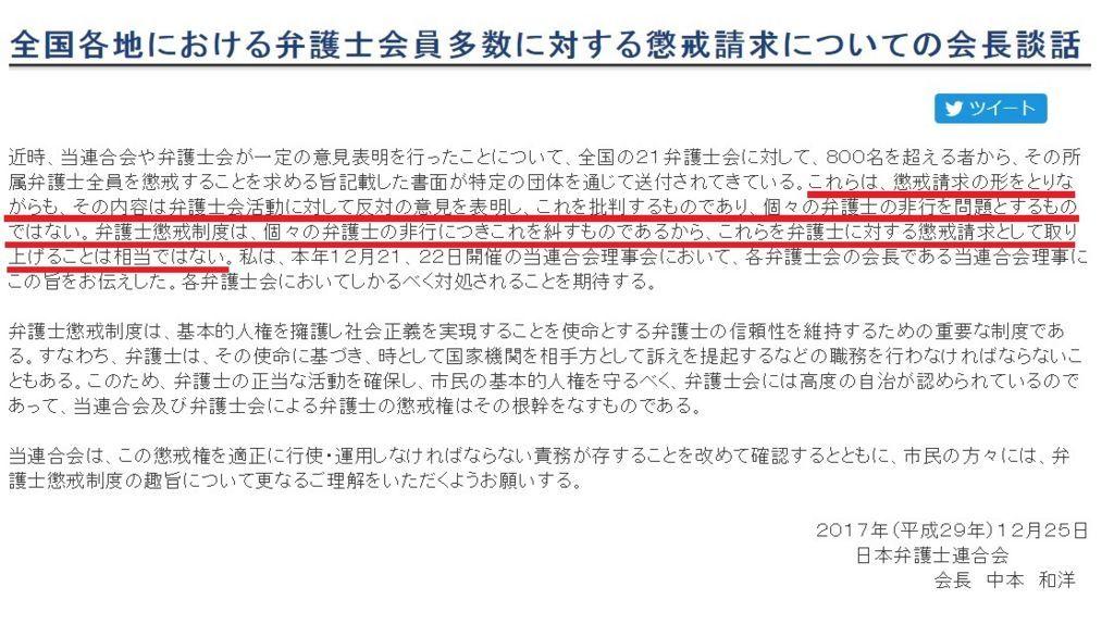 日弁連大量懲戒請求への声明