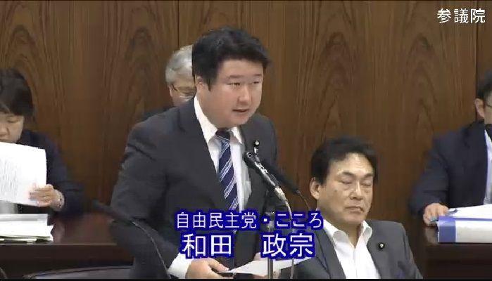 和田政宗国会参議院IRカジノATM
