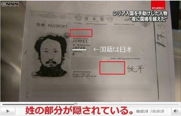 安田純平パスポート偽造韓国人ウマル
