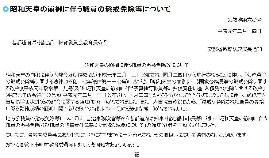 文科省:昭和天皇の崩御に伴う職員の懲戒免除