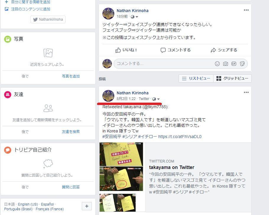 フェイスブックとツイッター連携