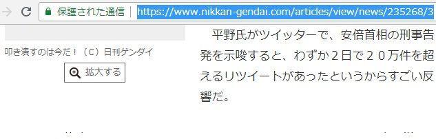 日刊ゲンダイ平野貞夫安倍告発内乱罪20万リツイートのフェイク
